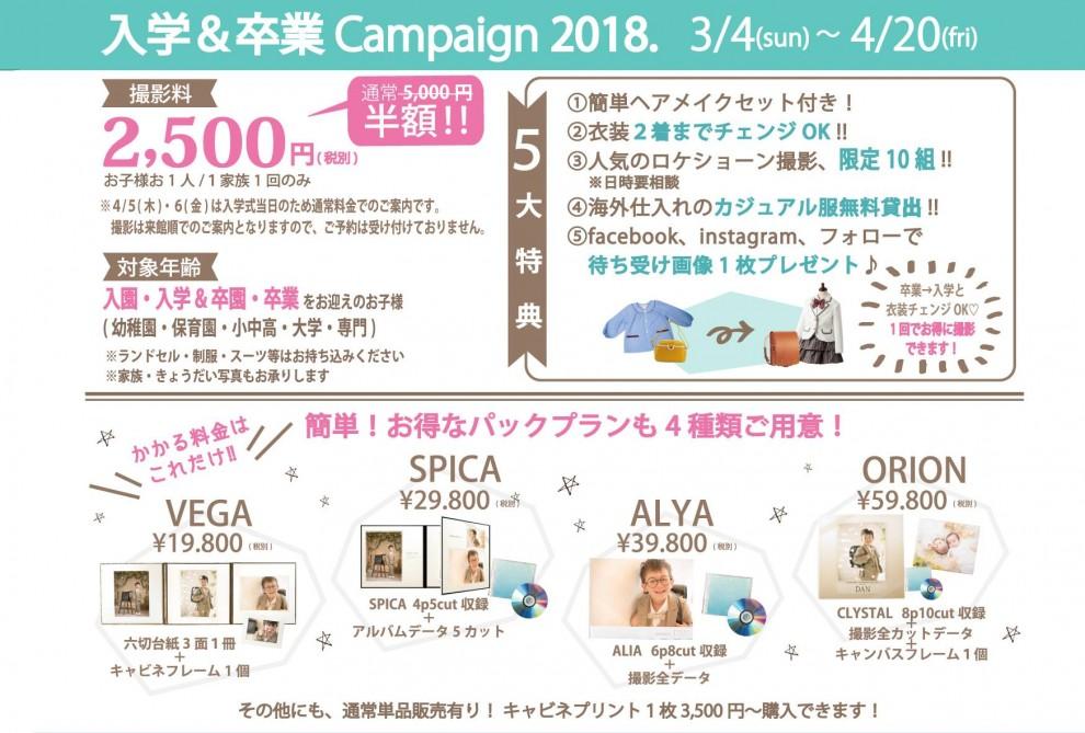 入学・卒業キャンペーンプラン内容